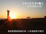 ひかり生ますまち階上|青森県最東南端の地 小舟渡海岸の朝日