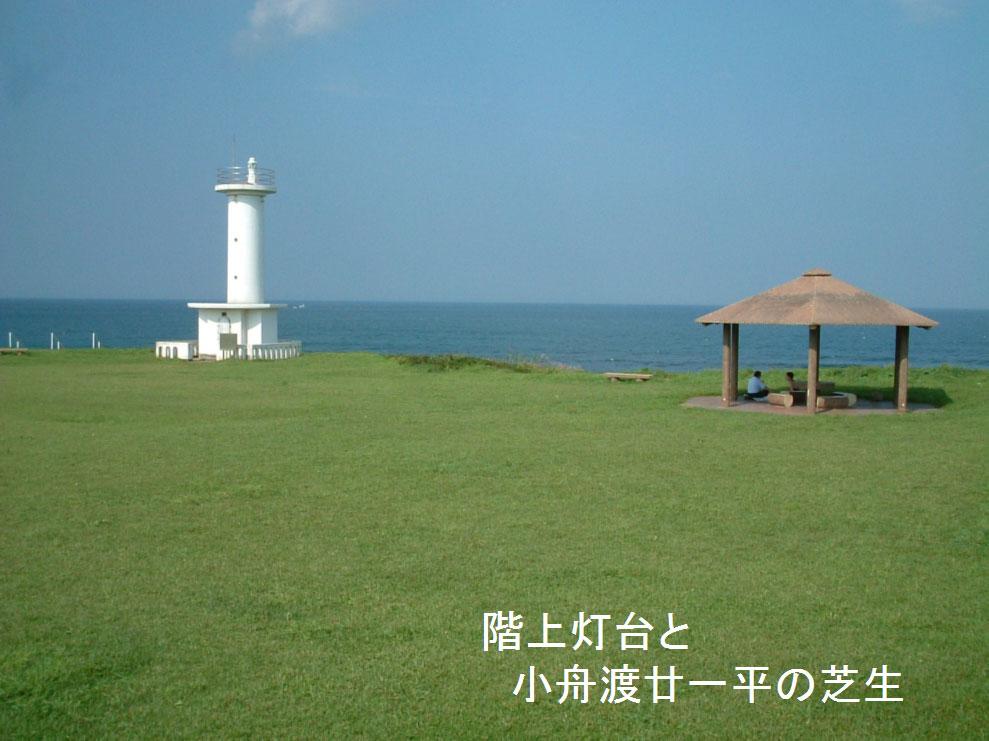 階上灯台と  小舟渡廿一平の芝生