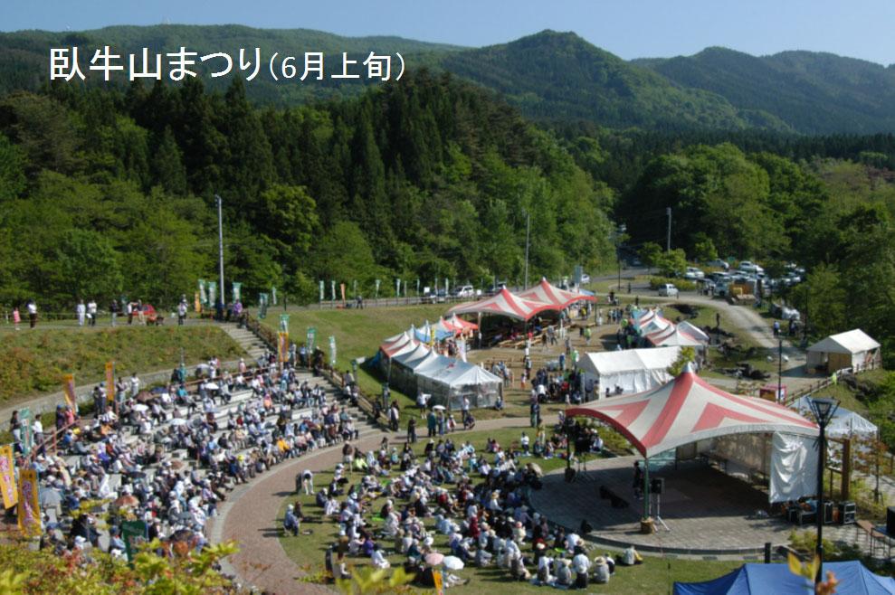 階上岳の麓で開催の臥牛山まつり(6月上旬)