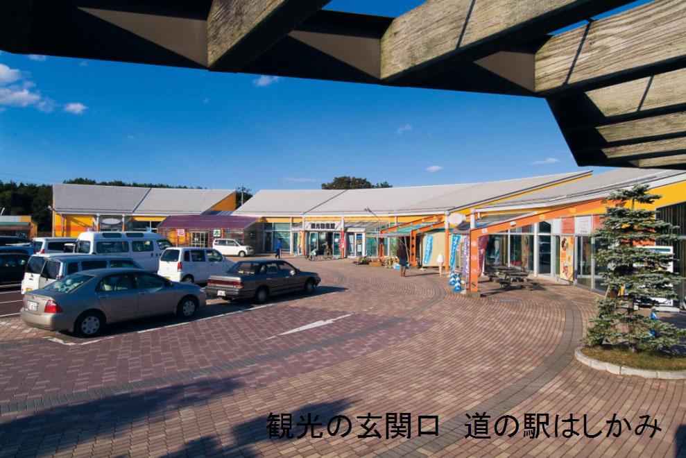 観光の玄関口 道の駅はしかみ