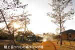 階上岳つつじの森キャンプ場(オートキャンプもできます)