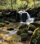 寺下川と寺下の滝(寺下観音)