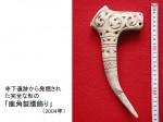 寺下遺跡から発掘された完全な形の 「鹿角製腰飾り」
