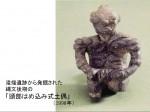 滝端遺跡から発掘された 縄文後期の 「頭部はめ込み式土偶」