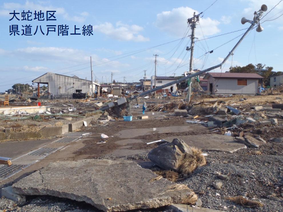 震災直後の大蛇地区 県道八戸階上線