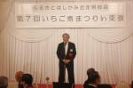 東京青森県人会会長の佐藤さんです