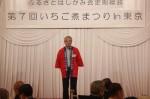 平戸副会長です