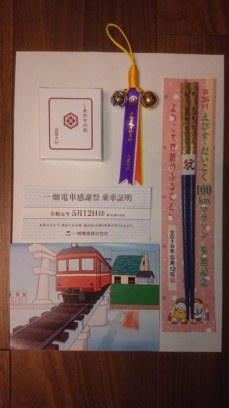 この日、一畑電車は無料でした。夫は電車の旅を楽しんでました。