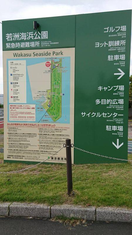 若洲海浜公園案内。