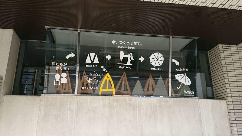 茅場町の歴史ある手作り傘のお店。