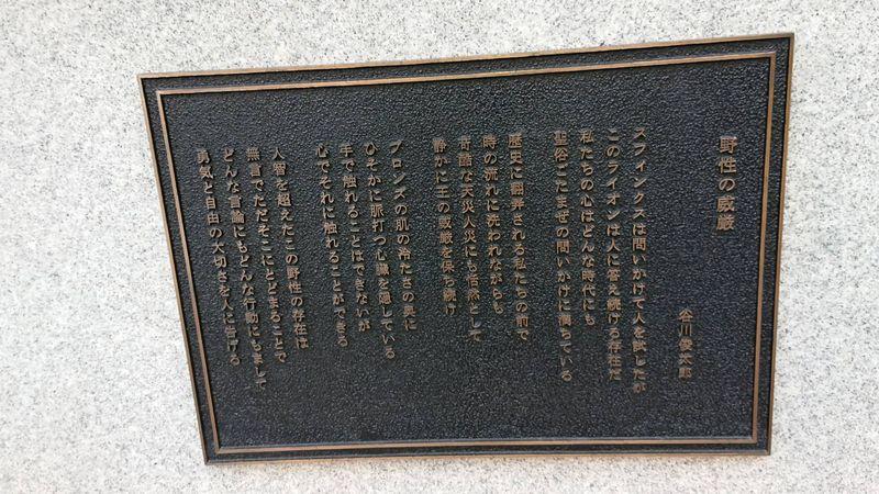 野生の威厳「谷川俊太郎」。